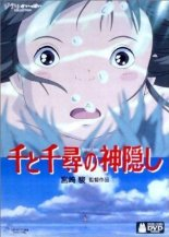 Spirited away (2011) JP cover